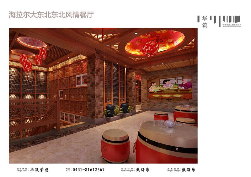 中国国际室内设计网 -海拉尔农家院